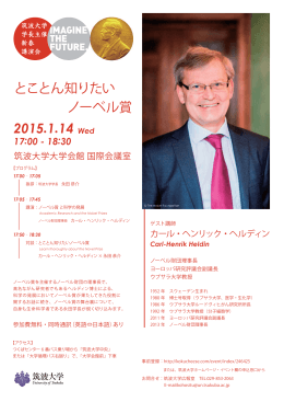2015.1.14 Wed とことん知りたい ノーベル賞