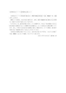 ノーベル医学生理学賞を受賞しました。 - kaichigakuen.ed.jp