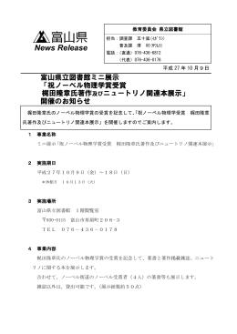 祝ノーベル物理学賞受賞梶田隆章氏著作及びニュートリノ関連本展示