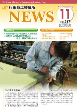 行田商工会議所NEWS 2014,11月 vol287
