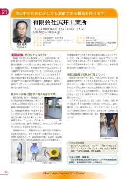 有限会社 武井工業所企業紹介ページ(PDF:958KB)