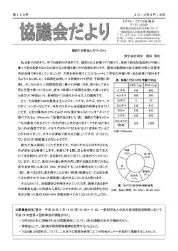 第125号 2013年9月18日 ≪幹事会のうごき