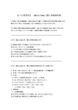 巨べら専用浮き - Mania [艶] 取扱説明書