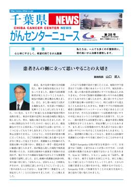 がんセンターニュース第28号(PDF:1642KB)