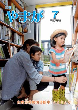 7月1日号(PDF文書)
