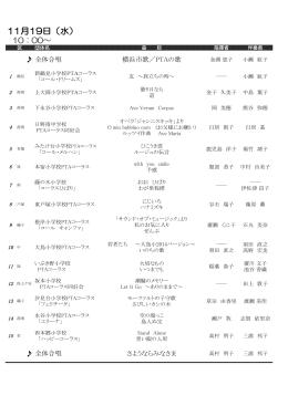 26音交プログラム - 横浜市PTA連絡協議会