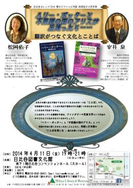 ポスターPDF - 千代田区立日比谷図書文化館