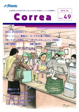 Vol49(2013年05月号)