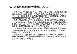 次世代EDINETの開発について(PDF:585K)