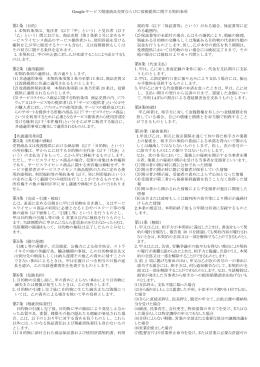 Google サービス関連商品売買ならびに役務提供に関する契約条項 第1