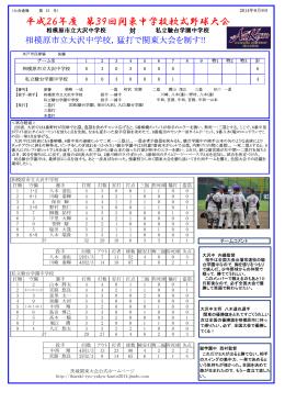 平成26年度 第39回関東中学校軟式野球大会