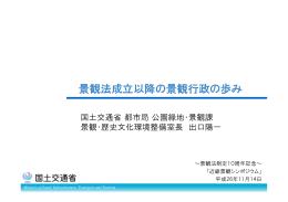 「景観法成立以降の景観行政の歩み」配布資料