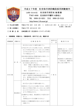 平成27年度 佐世保市消防職員採用試験案内 (PDF