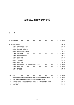 (14)佐世保工業高等専門学校