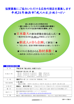 平成26年横浜市「成人の日」を祝うつどい