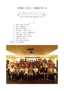 小峰譲二先生のご退職を祝う会