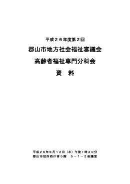 (敬老祝金の見直しについて)(PDF:412KB)