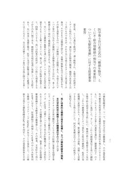 N 医学博士谷口直之氏の﹁糖鎖生物学、と くに ︱結合型