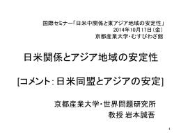 日米同盟とアジアの安定