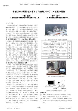 客船以外の船舶を対象とした自動アナウンス装置の