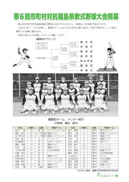 P6 第6回市町村対抗福島県軟式野球大会開幕