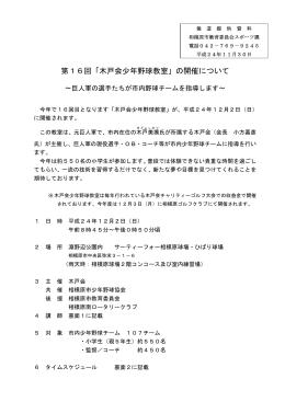 第16回木戸会少年野球教室の開催について(PDF形式