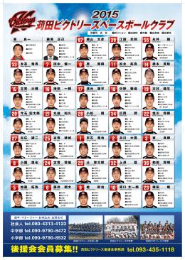 2015年 苅田ビクトリーズベースボールクラブ