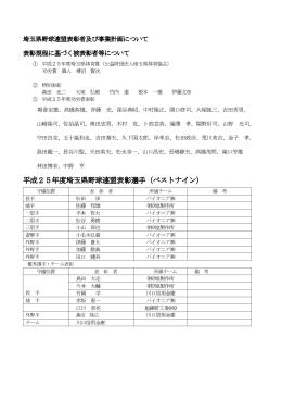 26年度大会日程 - 埼玉県野球連盟