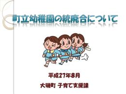 町立幼稚園の統廃合について(説明会資料)(PDF:1.7MB)