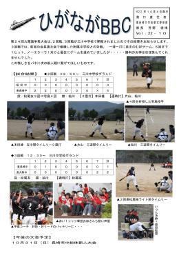 ひがながBBC22-10