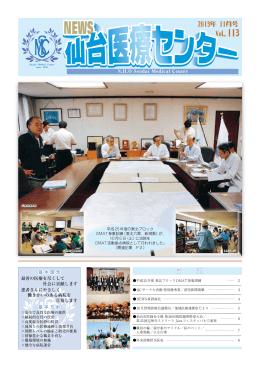 2013年11月号 No.113 - 国立病院機構 仙台医療センター