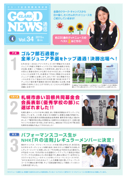 GOOD NEWS_vol34_1