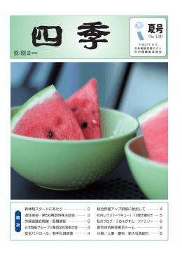 社内報 四季№134(夏号) - 日本製紙石巻テクノ 株式会社
