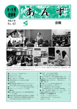 No.417 8・9月合併号