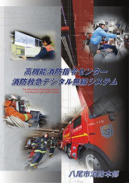 高機能消防指令センター 消防救急デジタル無線システム 高機能消防