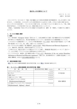 改正RoHS指令について - 公益社団法人日本技術士会 登録グループ