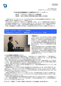 「中京地区金融機関向け投資信託セミナー」レポート