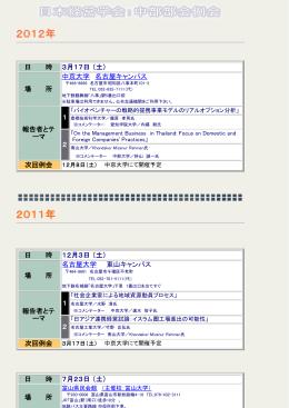 日 時 3月17日(土) 場 所 中京大学 名古屋キャンパス