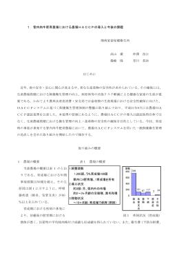 1 管内肉牛肥育農場における農場HACCPの導入と今後の課題 湘南