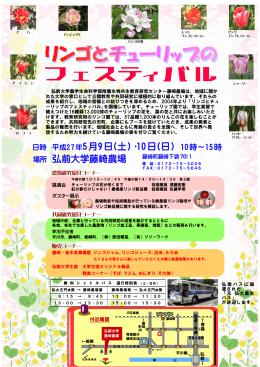 5月9日(土)・10日(日) 場所 弘前大学藤崎農場