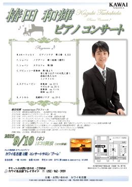 椿田和輝 Tsubakida Kazukiプロフィール W.Aモーツァルト ピアノソナタ