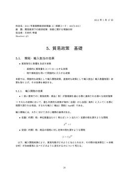 2013 年度国際経済政策論 A(授業コード:40373-001)