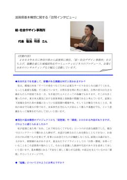 結・社会デザイン事務所 代表 菊池 玲奈 さん
