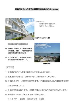松島パシフィックホテル賃貸住宅のお知らせ(介護認定者)
