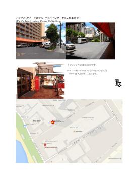 パシフィックビーチホテル アロハセンターカフェ前車寄せ