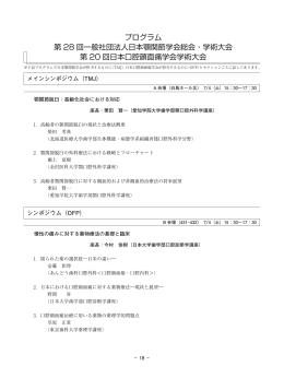 プログラム 第 28 回一般社団法人日本顎関節学会総会・学術大会 第 20