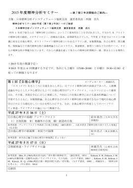 2015 年度精神分析セミナー - 精神分析インスティテュート福岡支部
