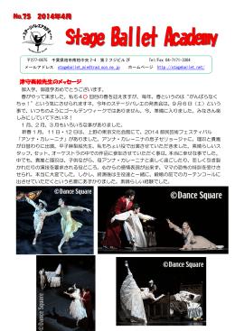 津守美絵先生のメッセージ - ステージバレエアカデミー
