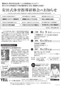 安田式体育指導研修会 のお知らせ