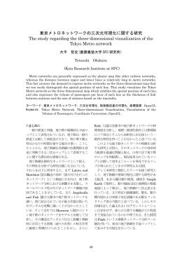 東京メトロネットワークの三次元可視化に関する研究 The study